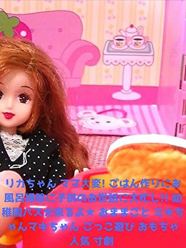 リカちゃん ママ大変! ごはん作りにお風呂掃除に子供のお世話に大忙し!! 幼稚園バスが来るよ  おままごと ミキちゃんマキちゃん ごっこ遊び おもちゃ 人気 寸劇