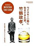 ウイスキー一筋に生きてきた男、竹鶴政孝。 (マガジンハウスムック) 画像