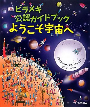 ヒラメキ公認ガイドブック ようこそ宇宙へ (DK 「ヒラメキ君」シリーズ)の詳細を見る