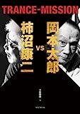 岡本太郎 vs 柿沼康二 TRANCE-MISSION