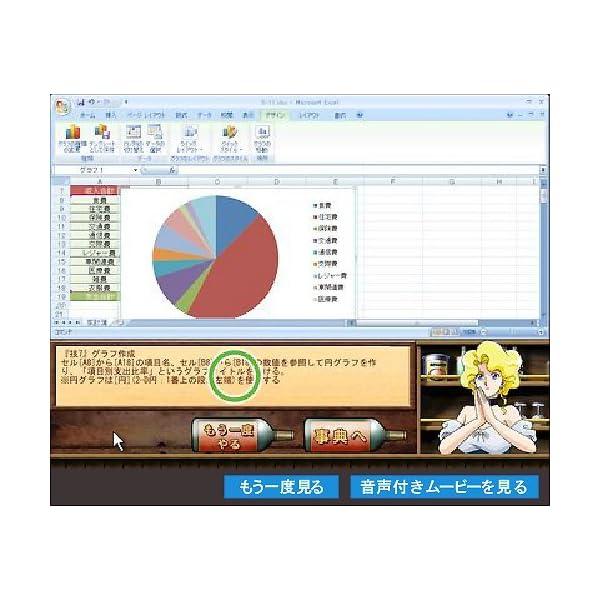 特打式 Excel&Word攻略パック|Off...の紹介画像3