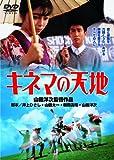 キネマの天地[DVD]