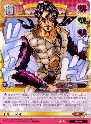 ジョジョの奇妙な冒険ABC 7弾 【コモン】 《キャラカード》 J-660 イルーゾォ