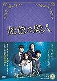 恍惚な隣人 DVD-BOXIII