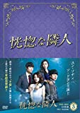恍惚な隣人 DVD-BOX3[DVD]