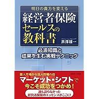 明日の貴方を変える 経営者保険セールスの教科書