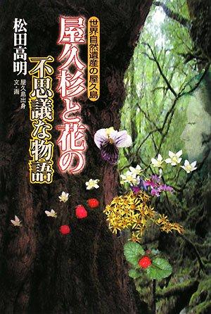屋久杉と花の不思議な物語―世界自然遺産の屋久島