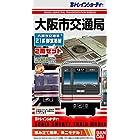Bトレインショーティー 大阪市交通局 21系 御堂筋線 プラモデル