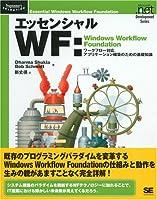 エッセンシャルWF : Windows Workflow Foundation (Programmer's SELECTION)
