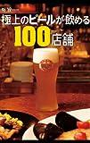 極上のビールが飲める100店舗<極上のビールが飲める100店舗> (極旨シリーズ)