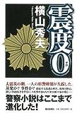 【バーゲンブック】 震度0