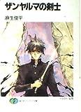 ザンヤルマの剣士 (富士見ファンタジア文庫)
