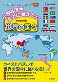 小学4年生までに覚えたい 世界の国々 (シグマベスト)