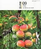 食生活 2011年 09月号 [雑誌]