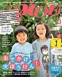こどもMOE (モエ) vol.3 2012年 09月号