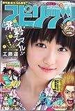 ビッグコミックスピリッツ2013年4月22日号 [雑誌][2013.4.8]