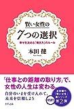 賢い女性の7つの選択 幸せを決める「働き方」のルール きずな出版