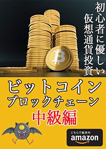 ビットコイン ブロックチェーン入門編: 初心者に優しい仮想通貨投資