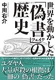 「世界を動かした「偽書」の歴史」販売ページヘ
