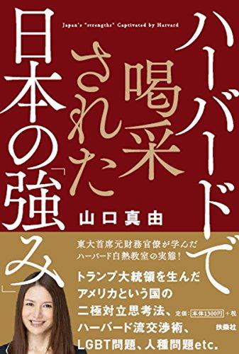 ハーバードで喝采された日本の「強み」の詳細を見る
