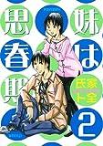 妹は思春期(2) (ヤングマガジンコミックス)