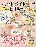 ハンドメイド日和vol.8 (レディブティックシリーズno.4781)