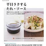 平日ラクする たれ・ソース (ORANGE PAGE BOOKS)