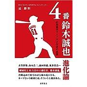 4番 鈴木誠也 進化論: 広島東洋カープ天才打者の系譜