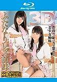 ふたなり レズ姉妹 3D 桃色ファンタジー 加藤梓 京野ななか(Blu-ray Disc)