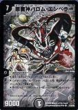 DMC55-17悪魔神バロム・エンペラー 《デュエルマスターズ》