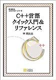 C++言語クイック入門&リファレンス 林晴比古実用マスターシリーズ 【Kindle版】