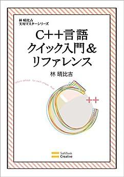 [林 晴比古]のC++言語クイック入門&リファレンス 林晴比古実用マスターシリーズ