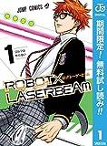 ROBOT×LASERBEAM【期間限定無料】 1 (ジャンプコミックスDIGITAL)