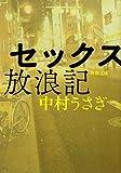 セックス放浪記 (新潮文庫)