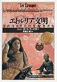 エトルリア文明—古代イタリアの支配者たち (「知の再発見」双書)