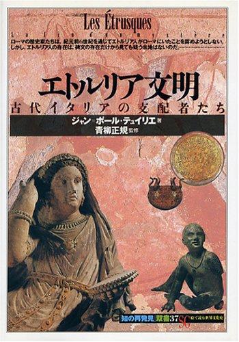 エトルリア文明―古代イタリアの支配者たち (「知の再発見」双書)の詳細を見る