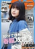 Samurai ELO 2017年 05 月号 (サムライイーエルオー)