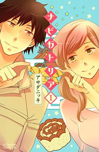 ナビガトリア(1) (BE・LOVEコミックス)の詳細を見る