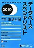 データベーススペシャリスト「専門知識+午後問題」の重点対策〈2010〉 (情報処理技術者試験対策書)