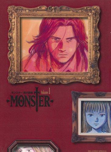 MONSTER 完全版(ビッグコミックススペシャル) 全9巻セット