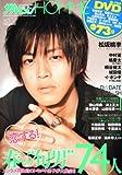 ザテレビジョンHOMME vol.12 62483‐85 (カドカワムック 382 月刊ザテレビジョン別冊)