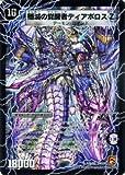 【デュエルマスターズ】《覚醒編 第2弾 暗黒の野望 ダーク・エンペラー》時空の封殺ディアスZ 殲滅の覚醒者ディアボロスZスーパーレア dm37-s2