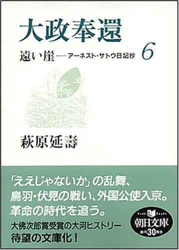 大政奉還 遠い崖6 アーネスト・サトウ日記抄 (朝日文庫 は 29-6)の詳細を見る