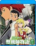異世界の聖機師物語 10 [Blu-ray]