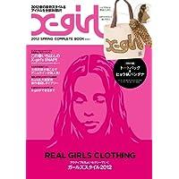 X-girl 2012 SPRING COMPLETE BOOK (実用百科)