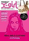 レディース ショート X-girl 2012 SPRING COMPLETE BOOK (実用百科)