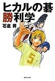 ヒカルの碁勝利学 (集英社文庫)