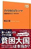 アメリカのジレンマ 実験国家はどこへゆくのか NHK出版新書