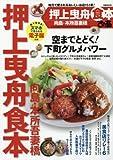 押上曳船食本ぴあ―向島・本所吾妻橋 (ぴあMOOK)