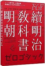 FGP続・明治教科書明朝&ゼロゴシック Windows & Macintosh対応 ハイブリッド版